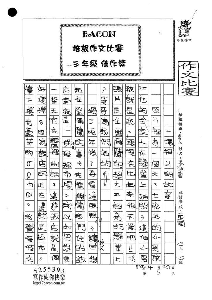 108W3405張敦雲 (1).jpg