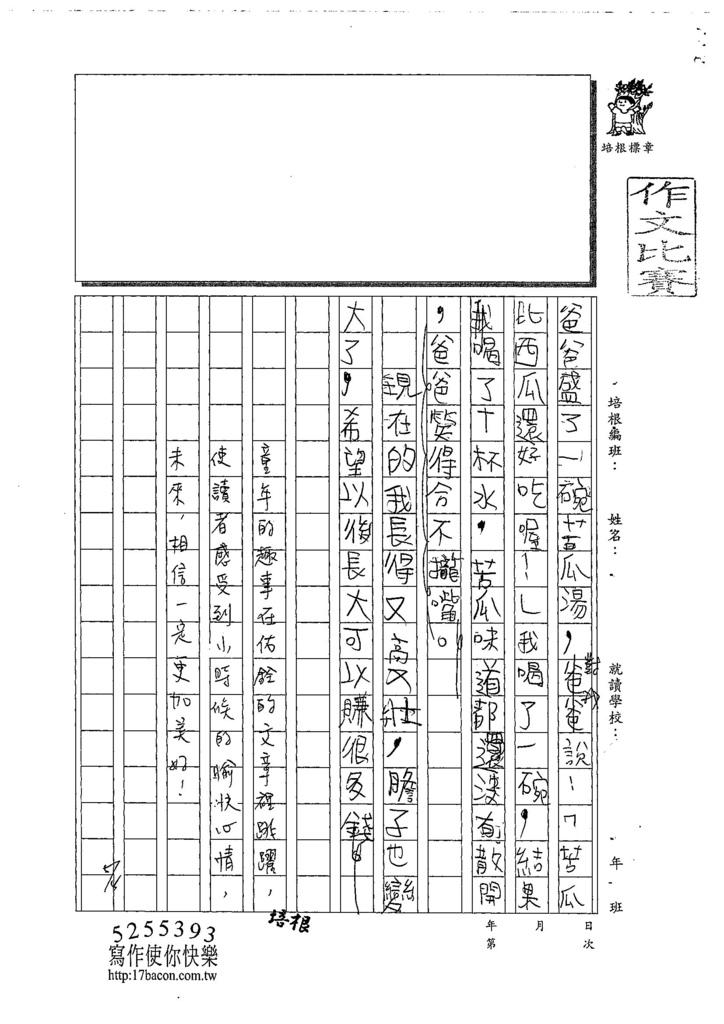 108W3405張佑銓 (3).jpg