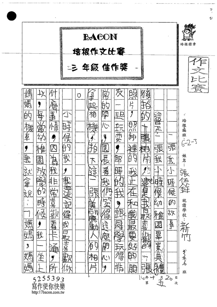 108W3405張佑銓 (1).jpg