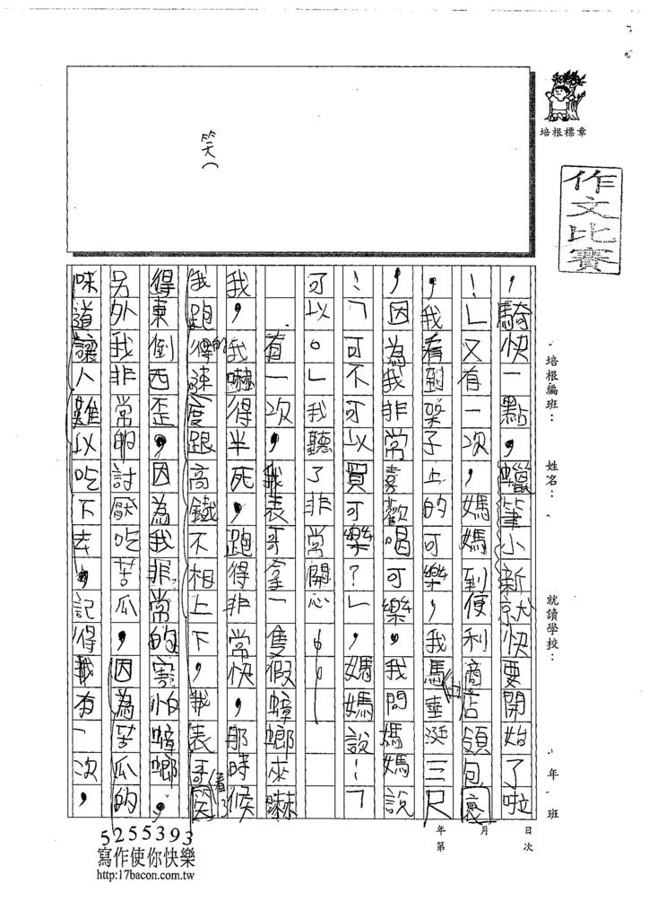 108W3405張佑銓 (2).jpg