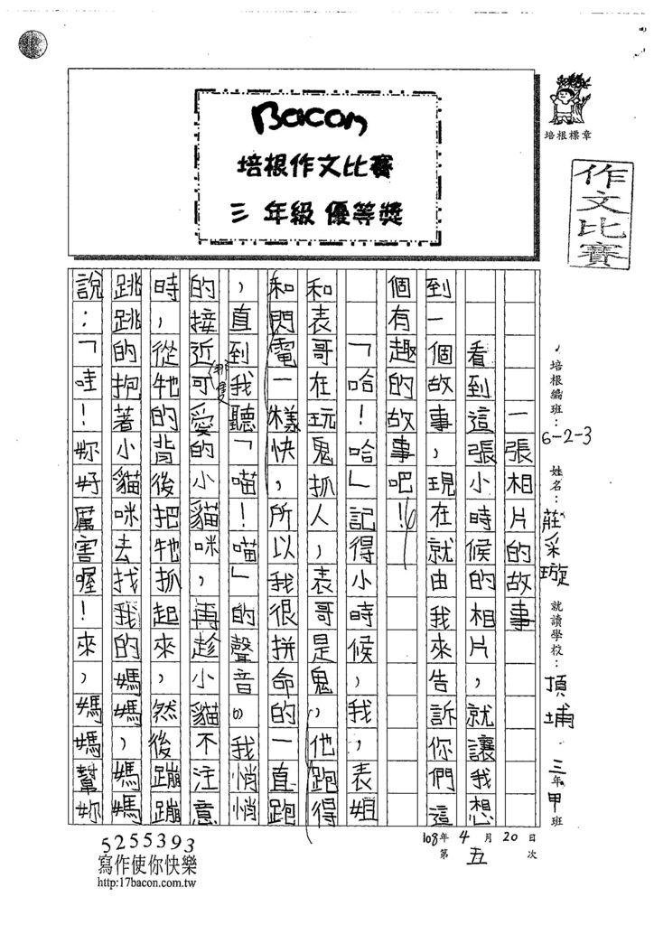 108W3405莊采璇 (1).jpg