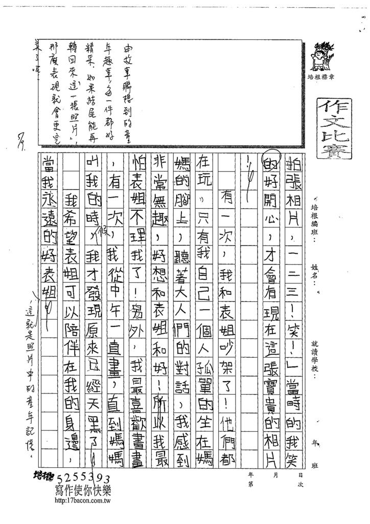 108W3405莊采璇 (2).jpg