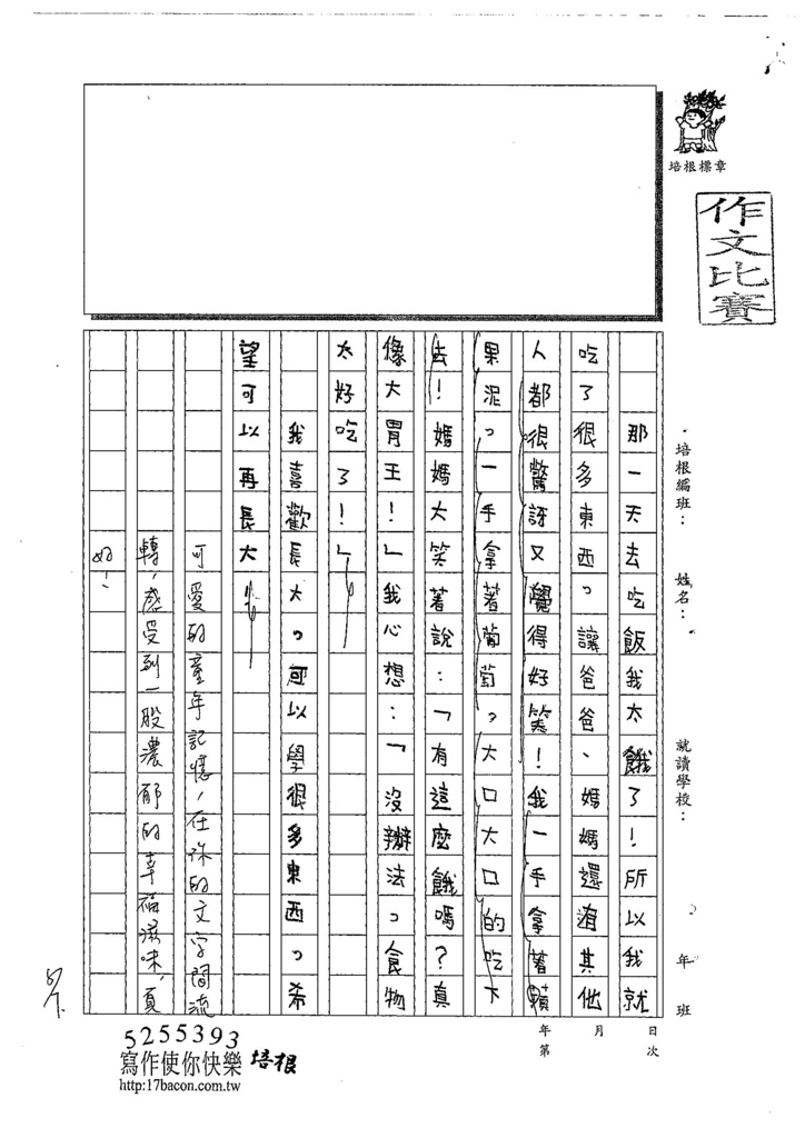 108W3405黃子晴 (2).jpg
