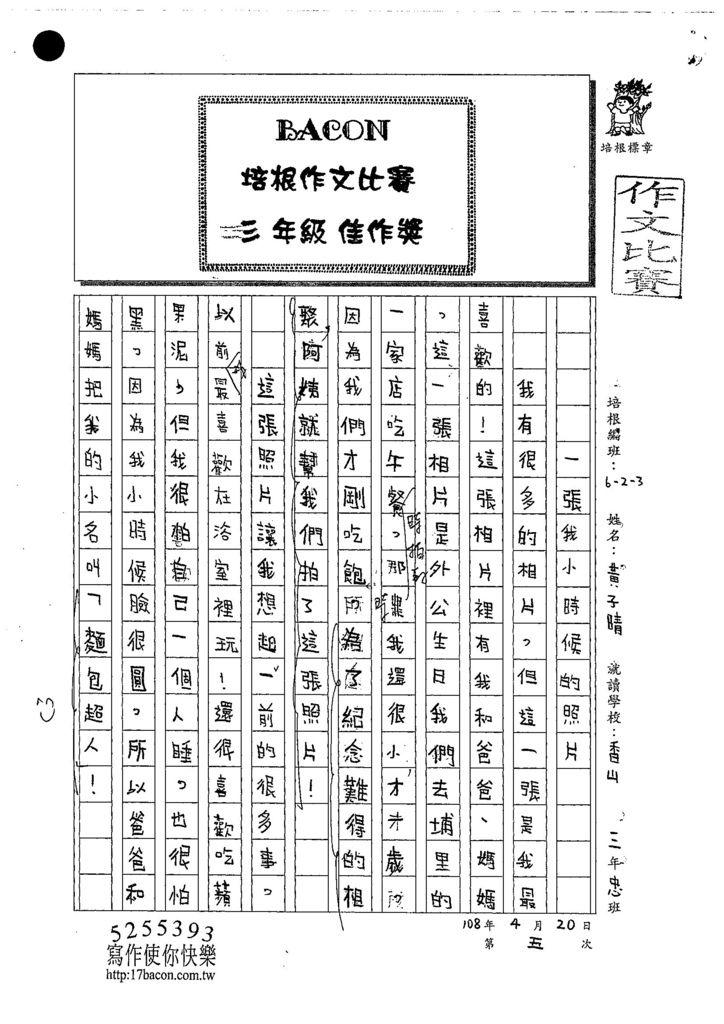 108W3405黃子晴 (1).jpg