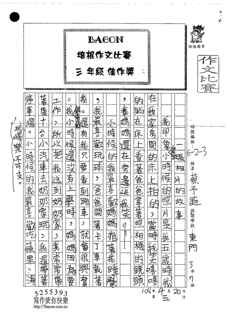 108W3405蔡予銓 (1).jpg