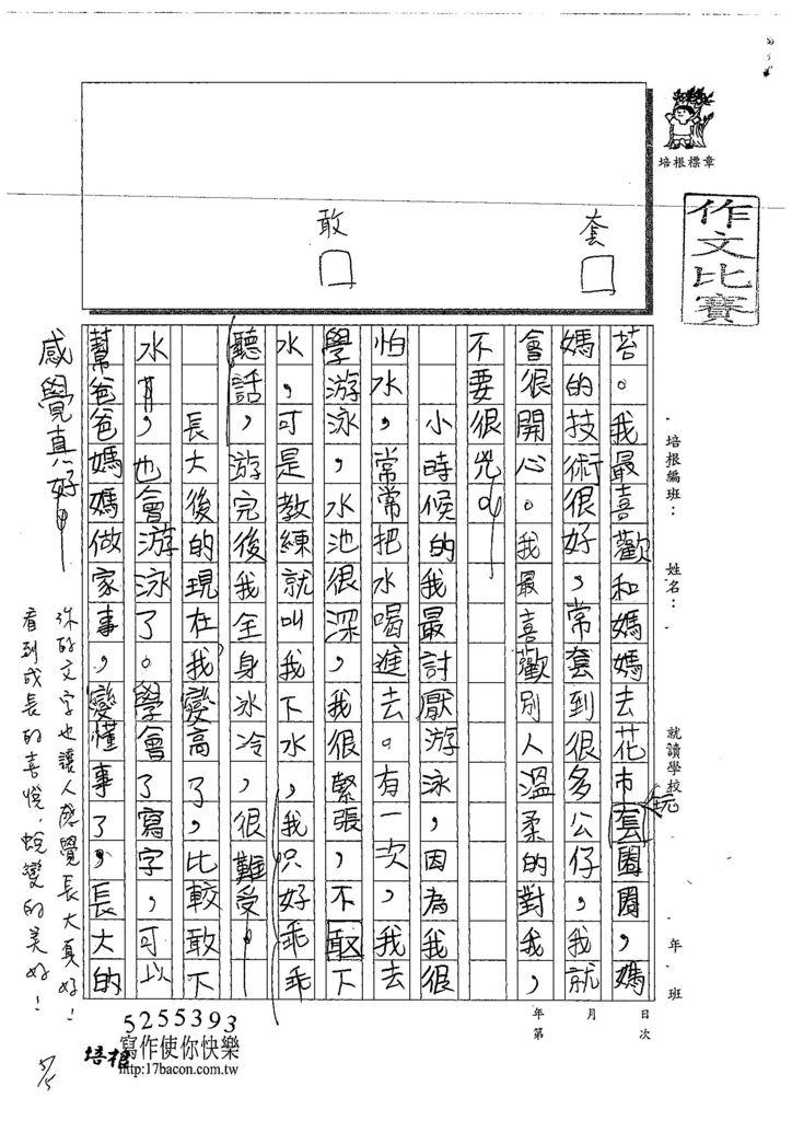 108W3405蔡予銓 (2).jpg