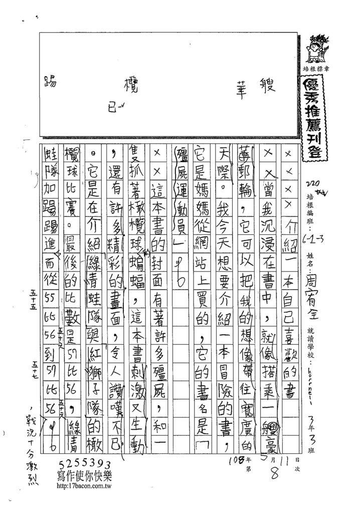 108W3408周宥全 (1).jpg
