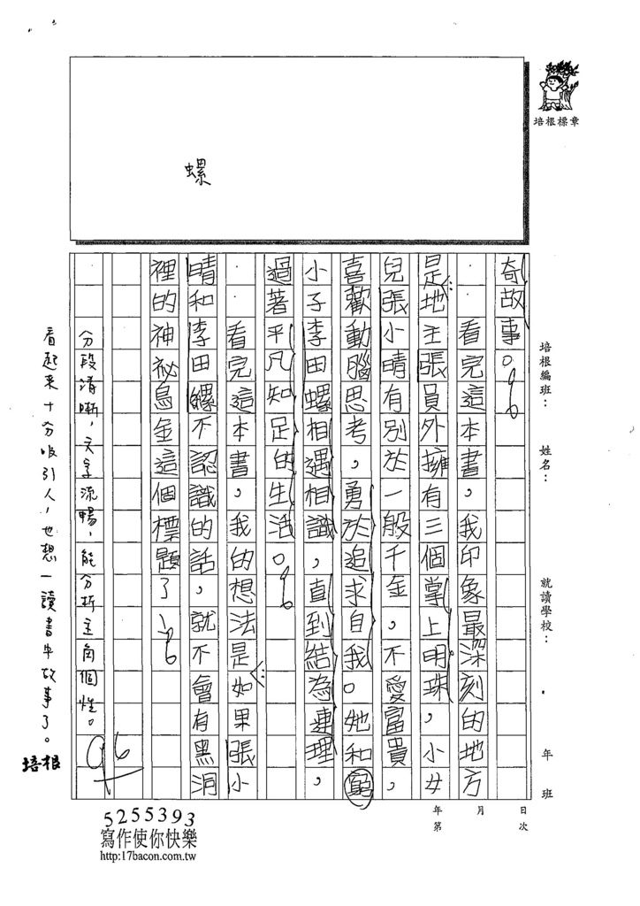 108W3408鄭筱瑾 (2).jpg