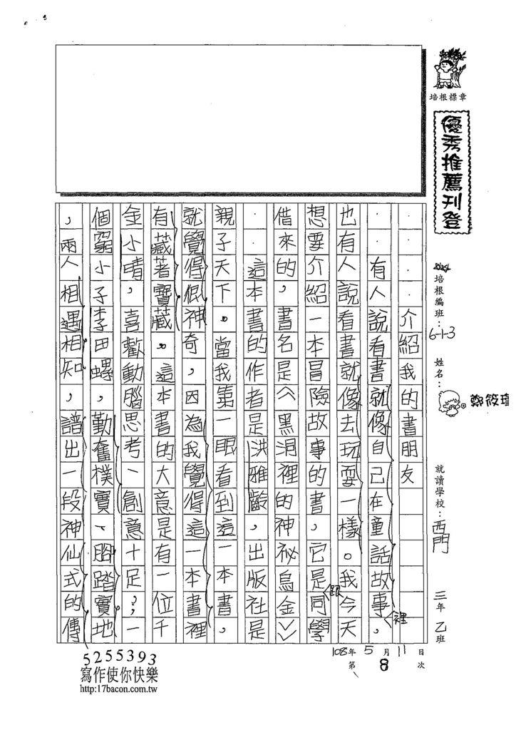 108W3408鄭筱瑾 (1).jpg