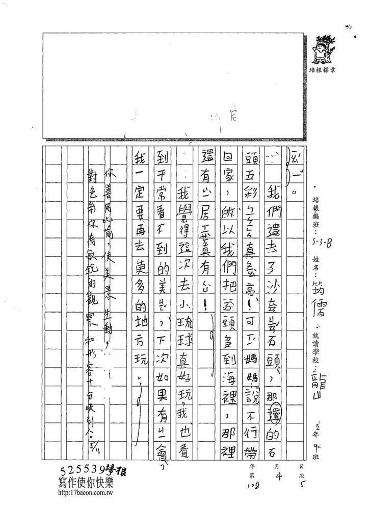 108WB405黃筠儒 (2).jpg