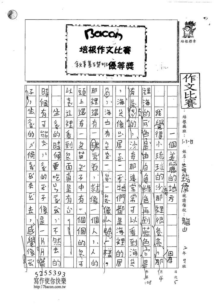 108WB405黃筠儒 (1).jpg