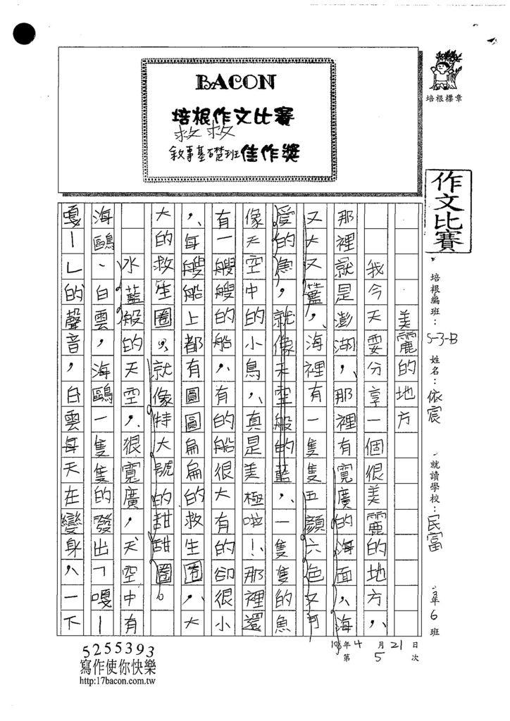 108WB405楊依宸 (1).jpg