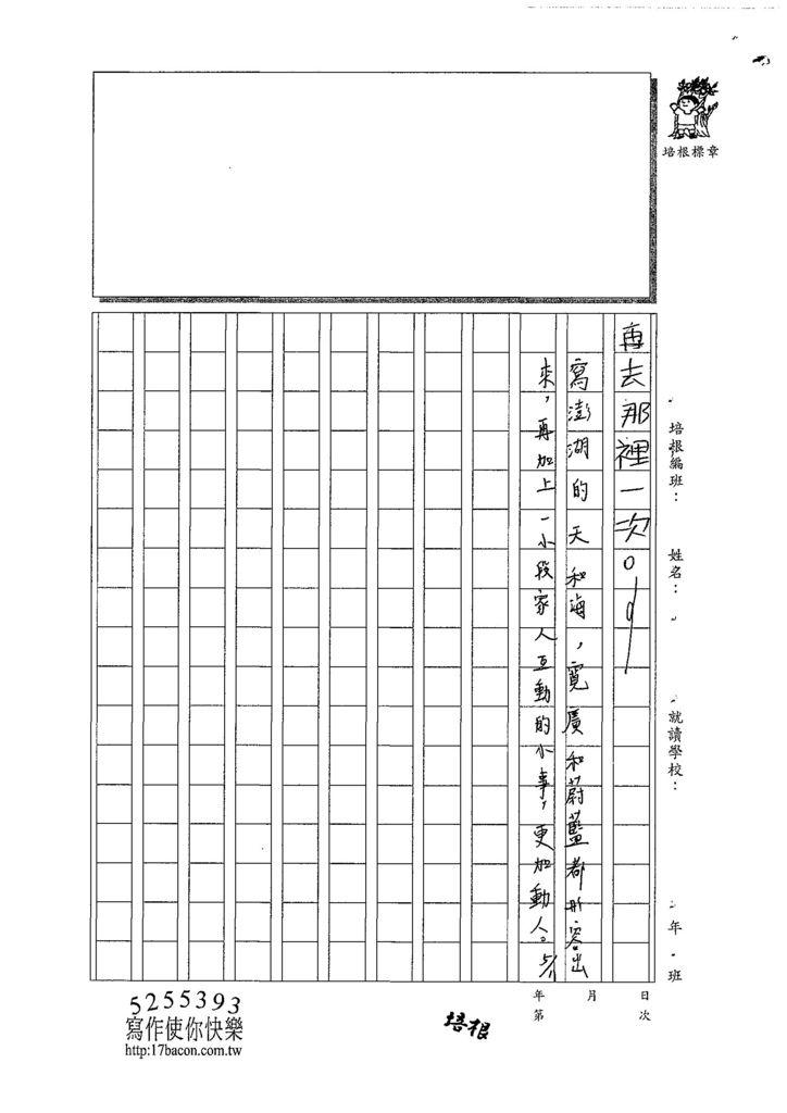 108WB405楊依宸 (3).jpg