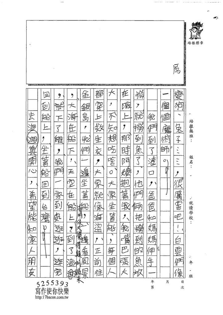 108WB405楊依宸 (2).jpg
