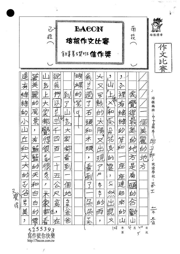 108WB405邱子軒 (1).jpg