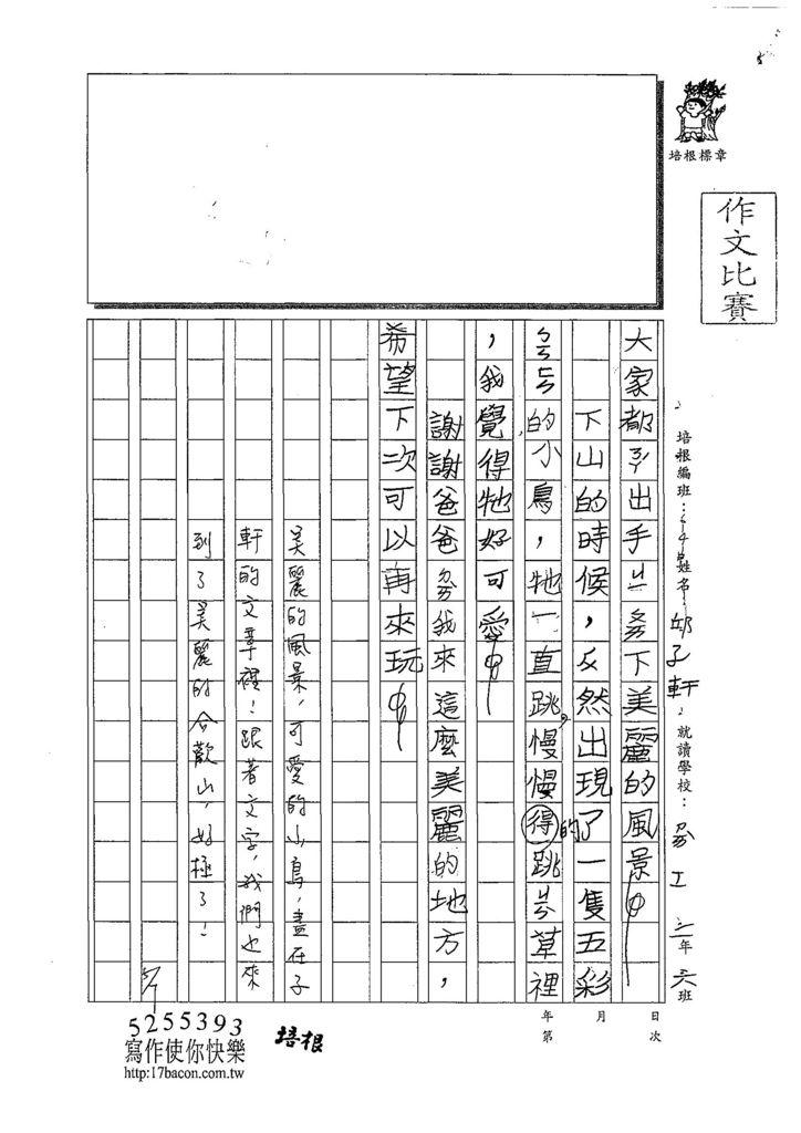108WB405邱子軒 (2).jpg