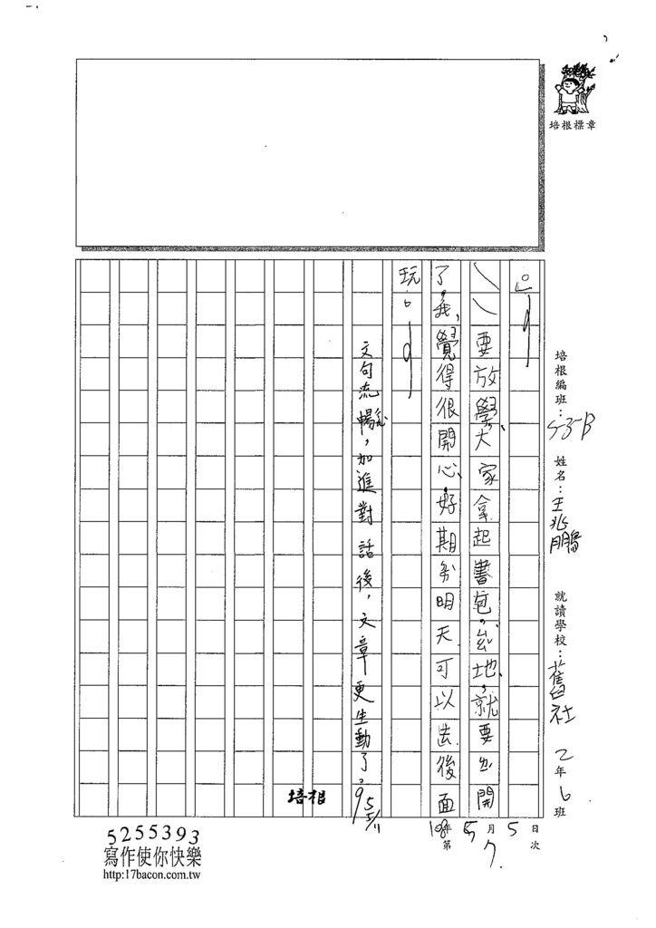 108WB407王兆鵬 (2).jpg