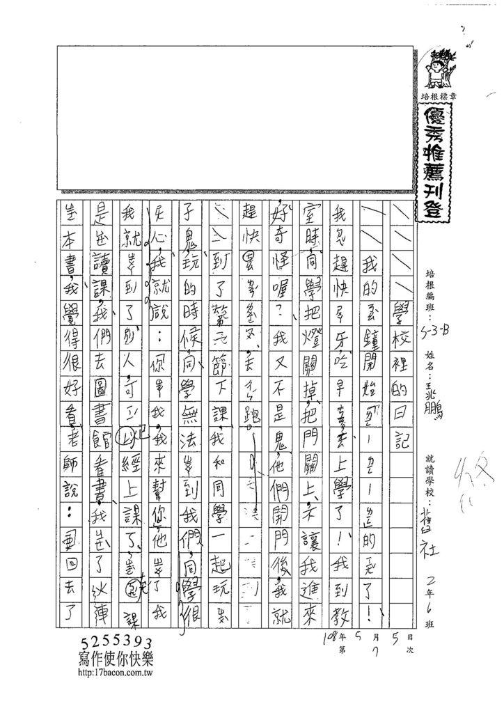 108WB407王兆鵬 (1).jpg