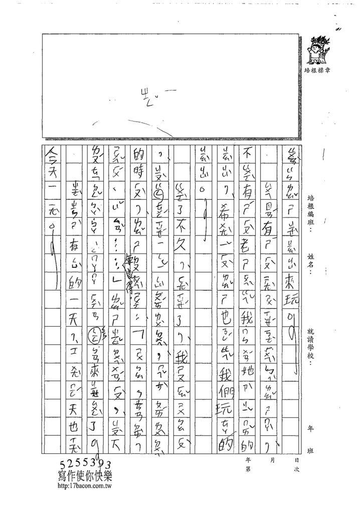 108WB407巫姵妮 (3).jpg