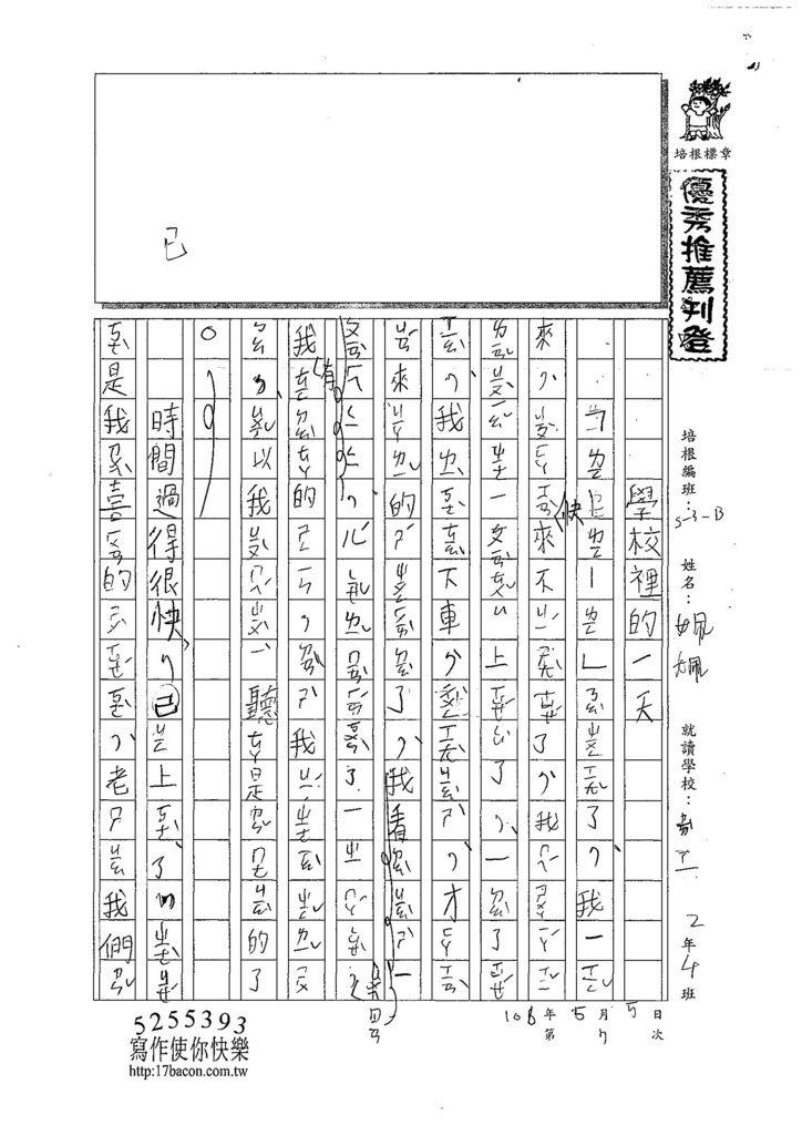 108WB407巫姵妮 (1).jpg