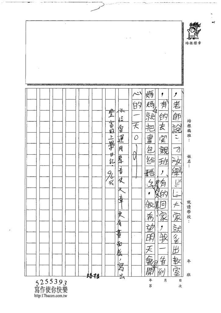 108WB407楊依宸 (3).jpg