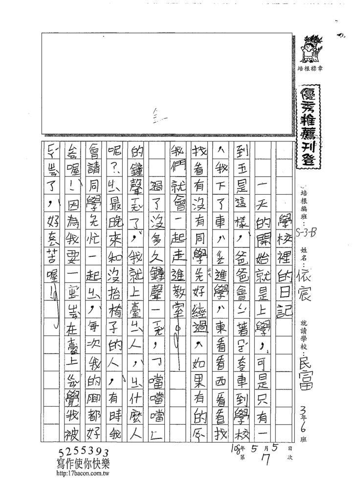 108WB407楊依宸 (1).jpg