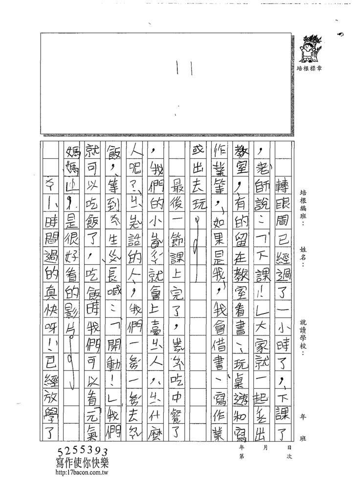 108WB407楊依宸 (2).jpg