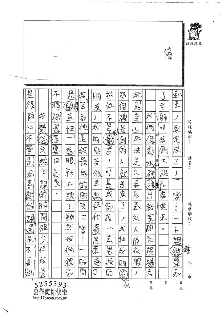 108WB407彭柏諺 (3).jpg