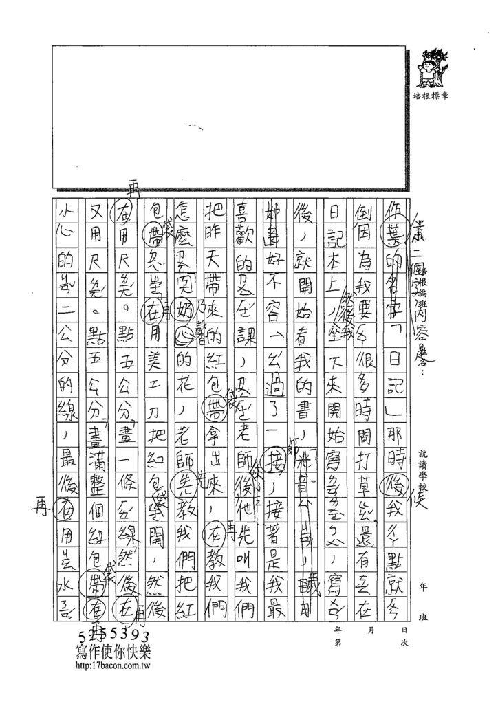 108WB407彭柏諺 (2).jpg
