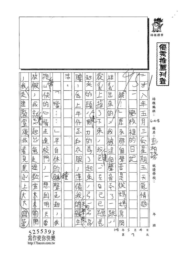 108WB407彭柏諺 (1).jpg