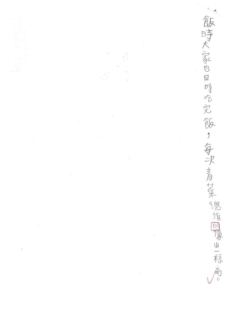 108W3408范鈞硯 (2).jpg