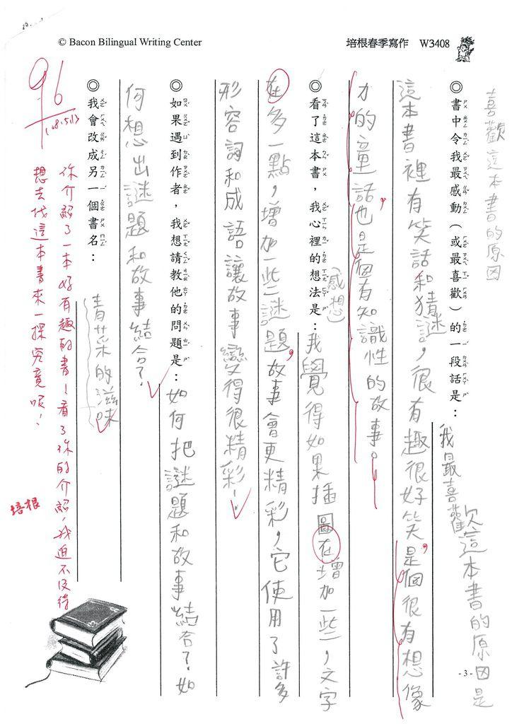 108W3408范鈞硯 (3).jpg