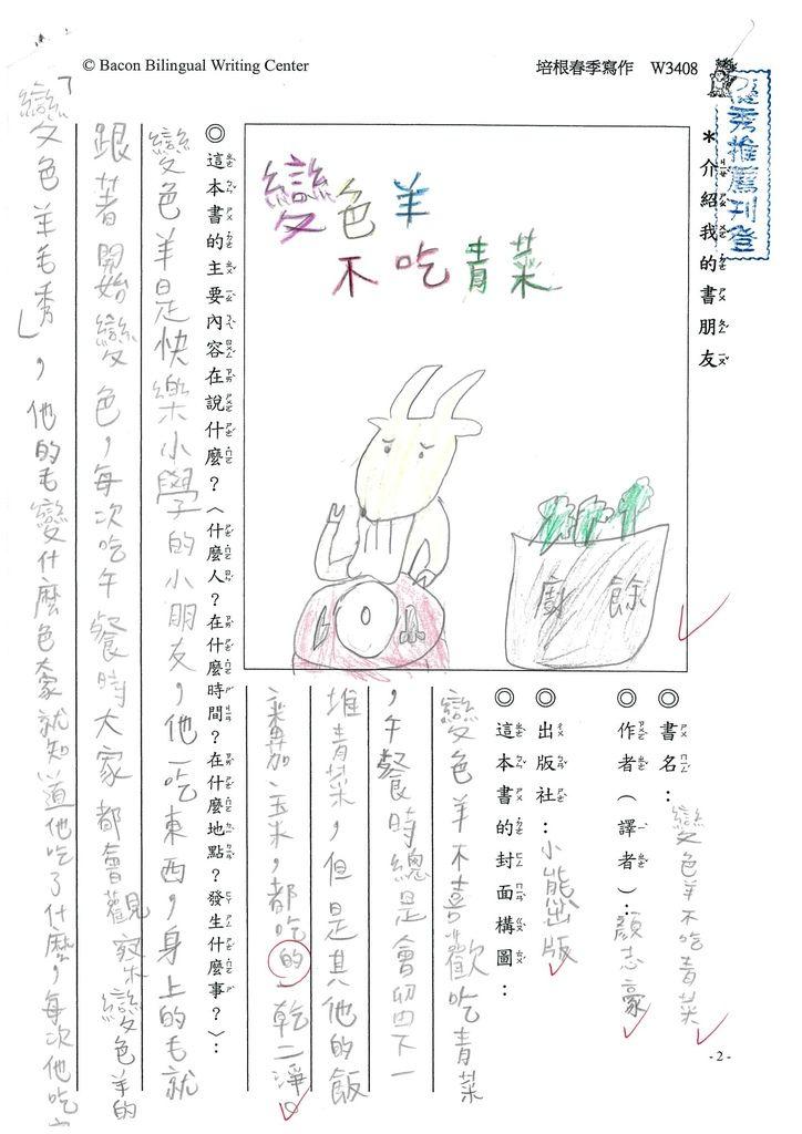 108W3408范鈞硯 (1).jpg