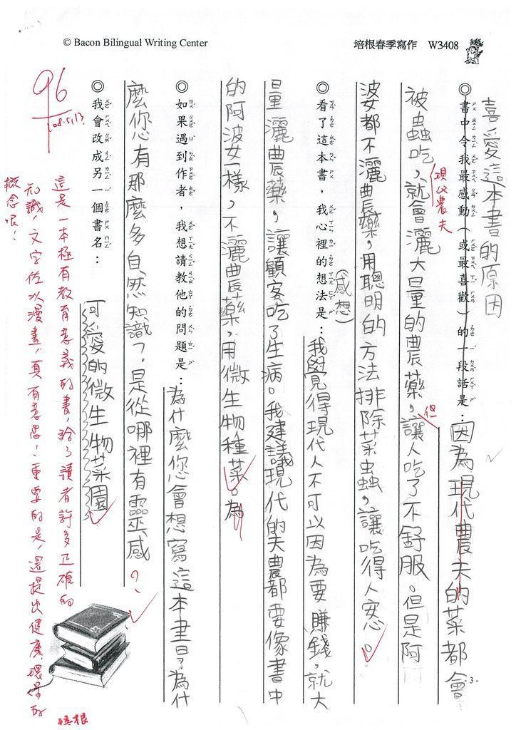 108W3408蔡予銓(3).jpg