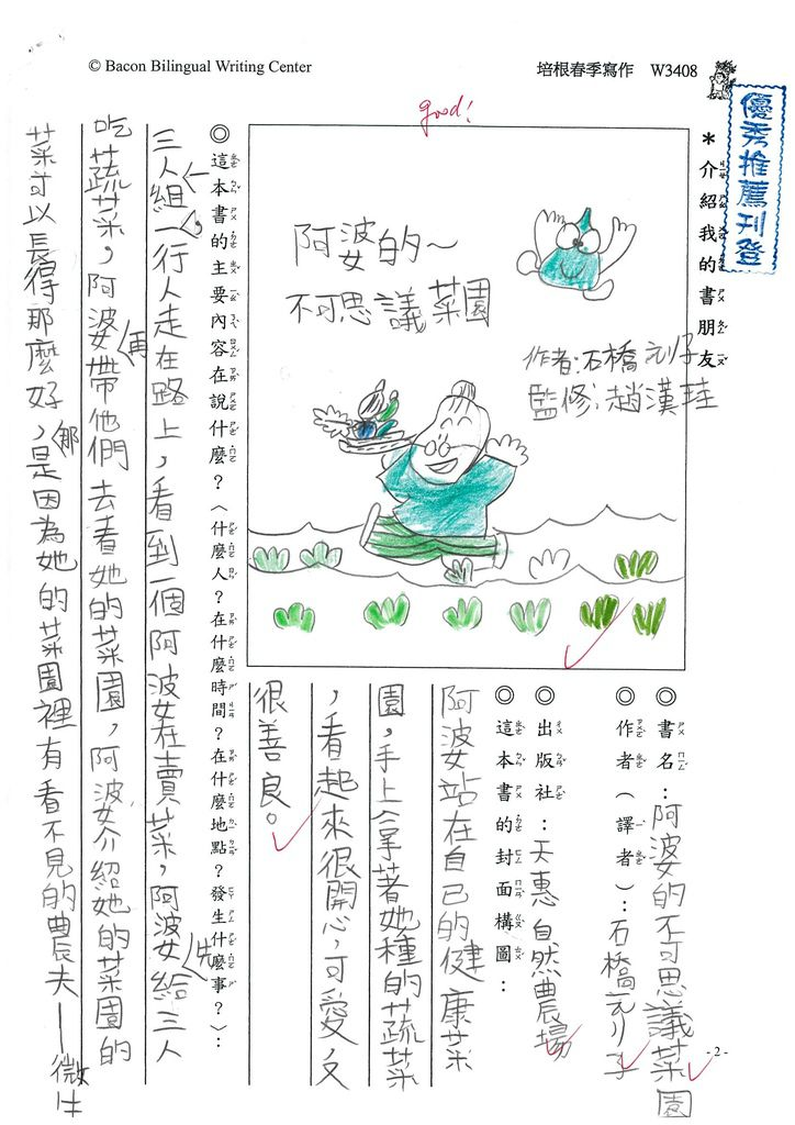 108W3408蔡予銓(1).jpg