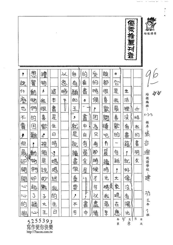 108W3408張容瑄 (1).jpg