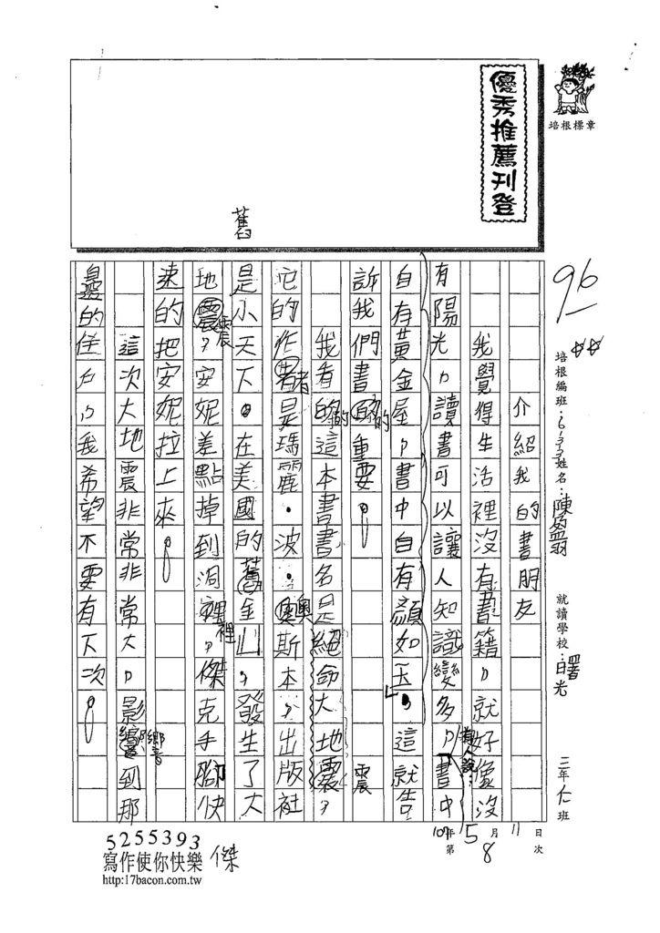 108W3408陳盈羽 (1).jpg