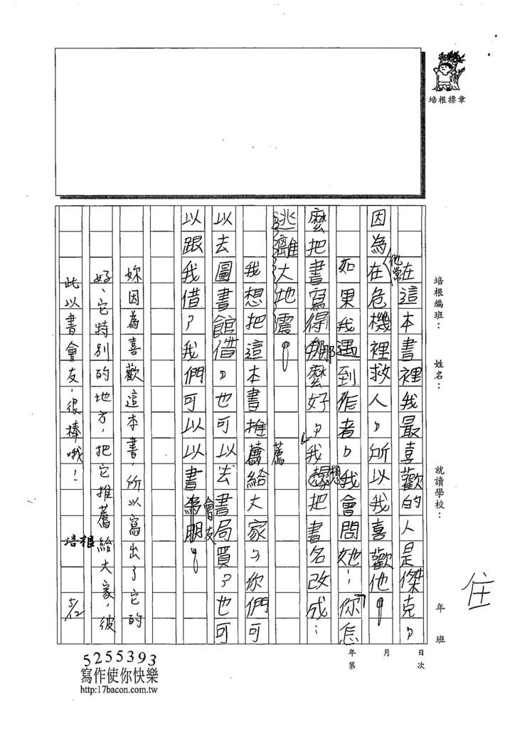 108W3408陳盈羽 (2).jpg