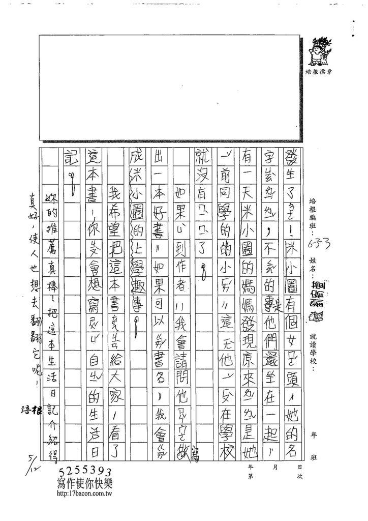 108W3408劉宥萱 (2).jpg
