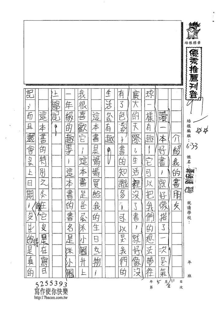 108W3408劉宥萱 (1).jpg