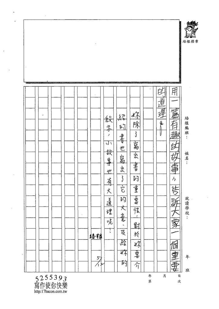 108W3408王映涵 (3).jpg
