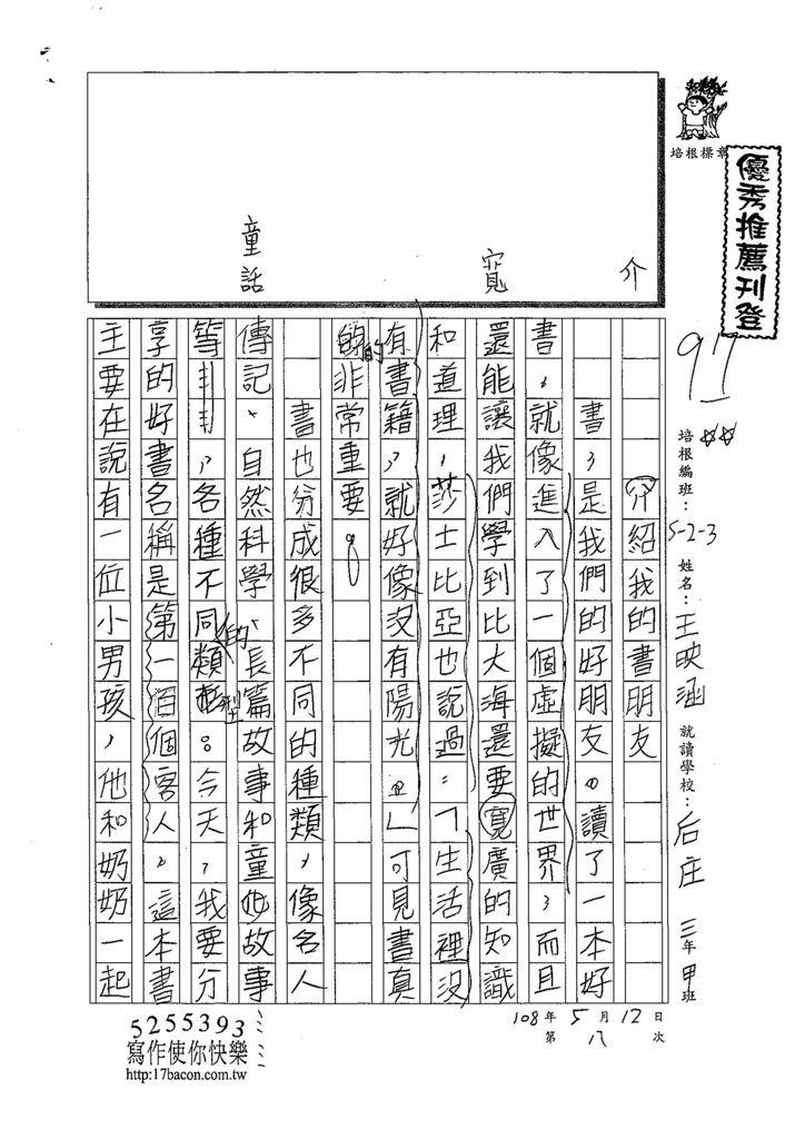 108W3408王映涵 (1).jpg