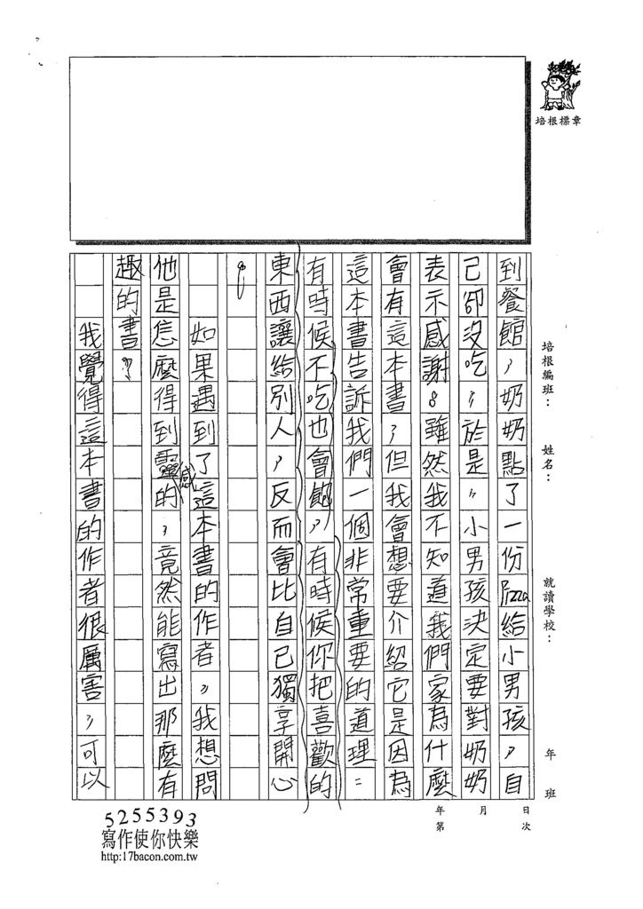 108W3408王映涵 (2).jpg