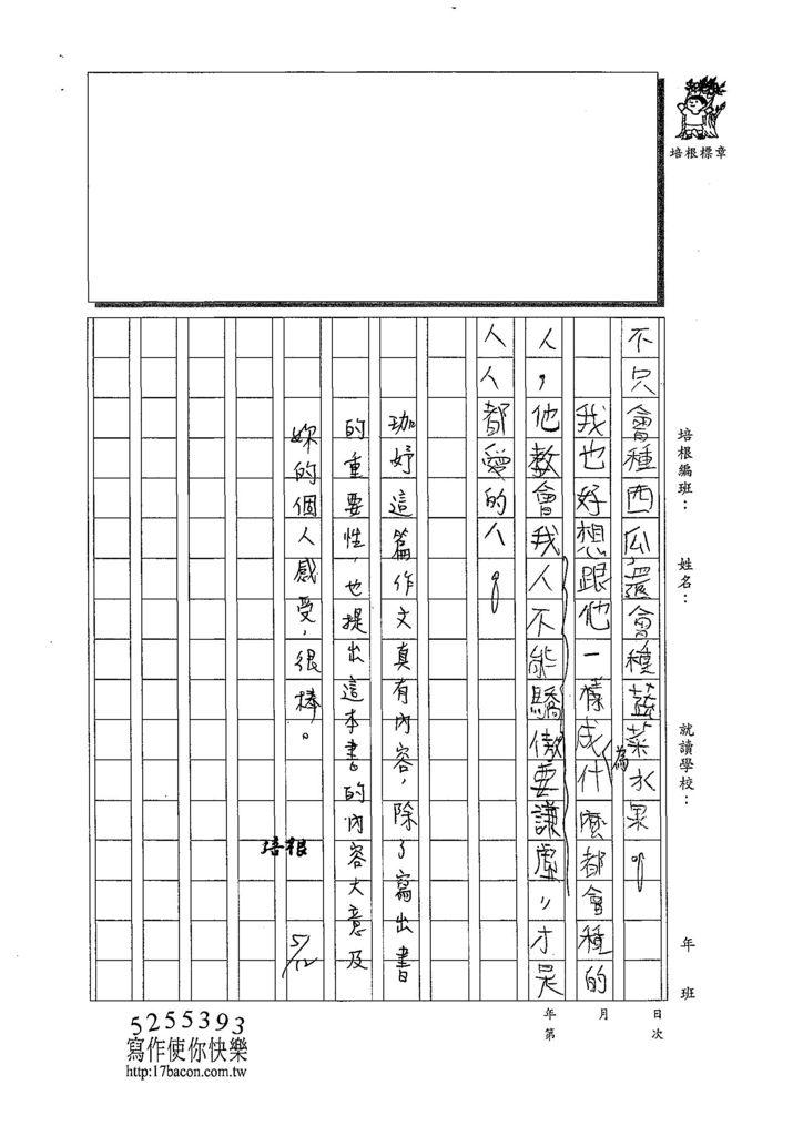 108W3408朱珈妤 (3).jpg