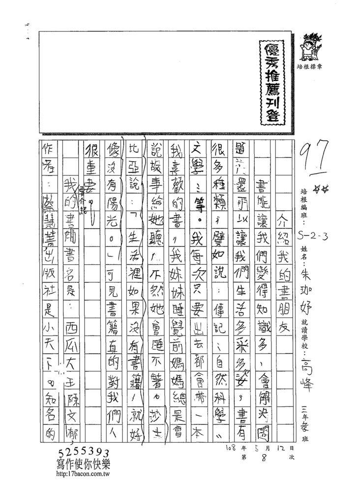 108W3408朱珈妤 (1).jpg