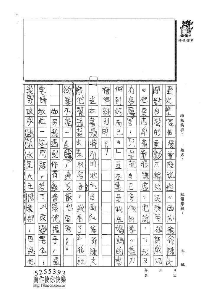 108W3408朱珈妤 (2).jpg