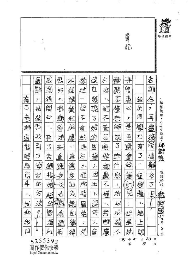 108W4405邱詩芸 (2).jpg