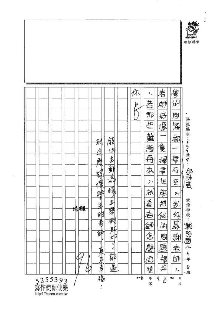 108W4405邱詩芸 (3).jpg