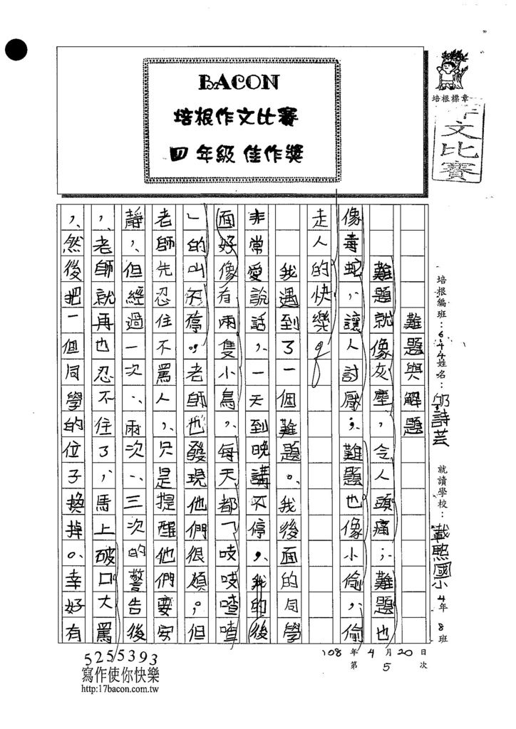 108W4405邱詩芸 (1).jpg