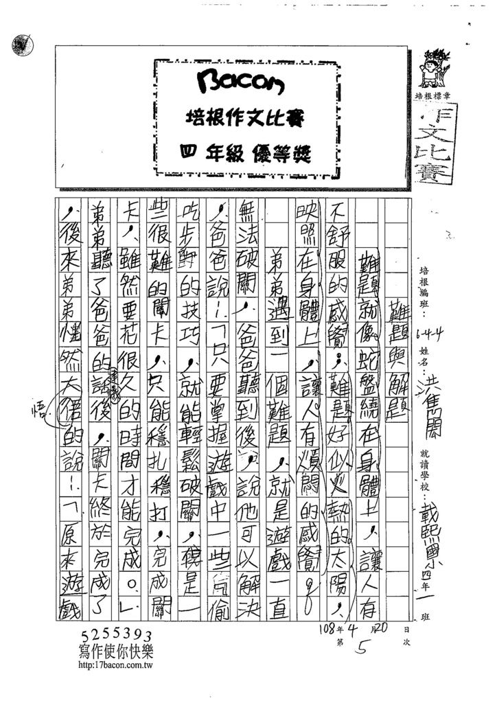 108W4405洪雋閎 (1).jpg